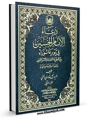 دعاء الامام الحسين في يوم عاشوراء جلد 2