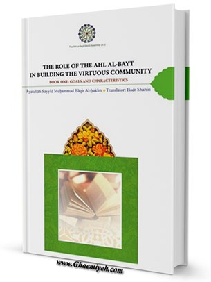 THE ROLE OF THE AHL AL-BAYT ('a) IN Building THE VIRTUOUS COMMUNITY جلد 8