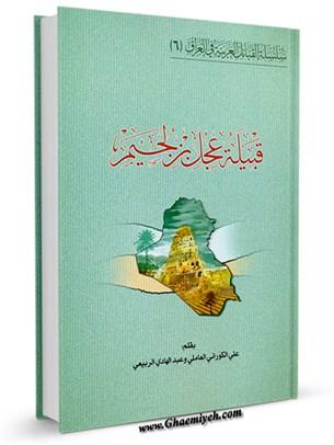 سلسلة القبائل العربية في العراق جلد 6