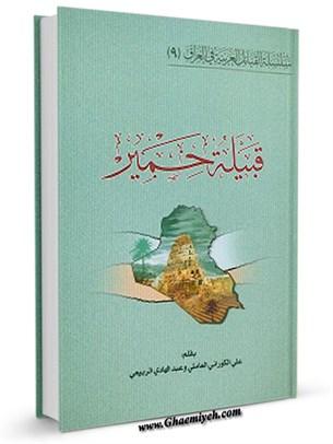 سلسلة القبائل العربية في العراق جلد 9