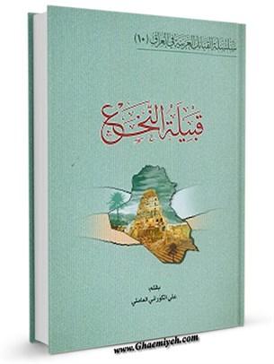 سلسلة القبائل العربية في العراق جلد 10