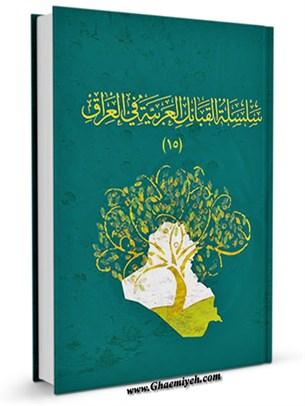 سلسلة القبائل العربية في العراق جلد 15