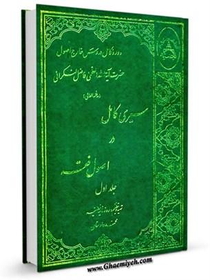 سیری کامل در اصول فقه: دوره ده ساله دروس خارج اصول محمد فاضل لنکرانی جلد 1