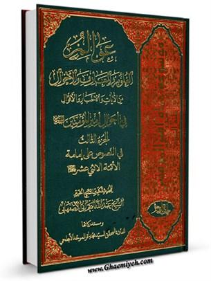 عوالم العلوم والمعارف والاحوال (الجزء 15) في احوال اميرالمؤمنين عليه السلام جلد 3
