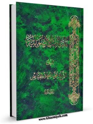 المباحث الاصوليه (محمد اسحاق فياض كابلي) جلد 2