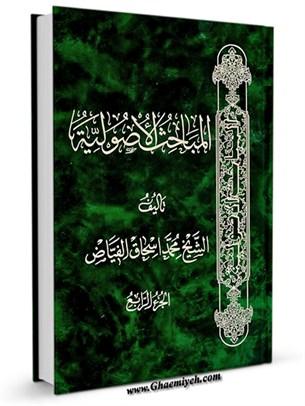 المباحث الاصوليه (محمد اسحاق فياض كابلي) جلد 4