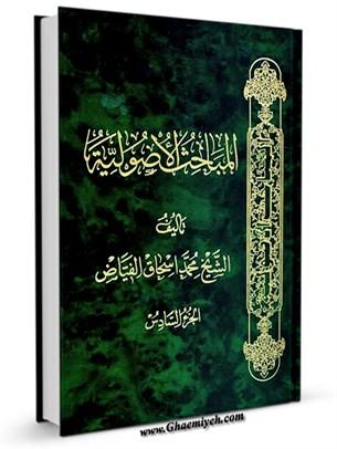 المباحث الاصوليه (محمد اسحاق فياض كابلي) جلد 6