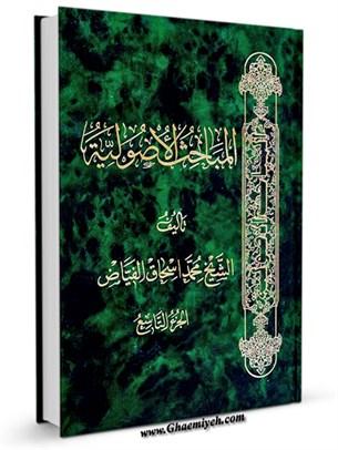 المباحث الاصوليه (محمد اسحاق فياض كابلي) جلد 9
