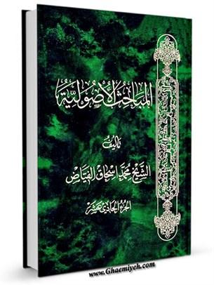 المباحث الاصوليه (محمد اسحاق فياض كابلي) جلد 11