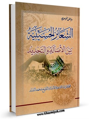 الشعائر الحسينيه بين الاصاله والتجديد جلد 1
