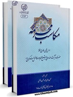 مکاسب محرمه: درس های خارج فقه حضرت آیه الله حاج شیخ محمدجواد فاضل لنکرانی دام ظله