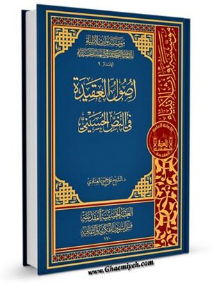 اصول العقيدة في النص الحسيني