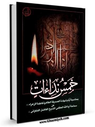 خمس نداءات بمناسبته ايام شهاده الصديقه الطاهره فاطمه الزهرا عليها السلام