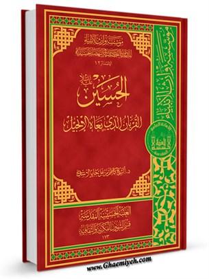 الحسين عليه السلام القربان الذي نعاه الانجيل