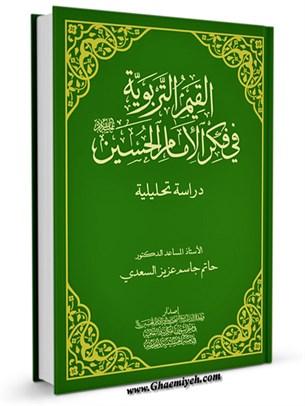 القيم التربوية في فكر الإمام الحسين عليه السلام