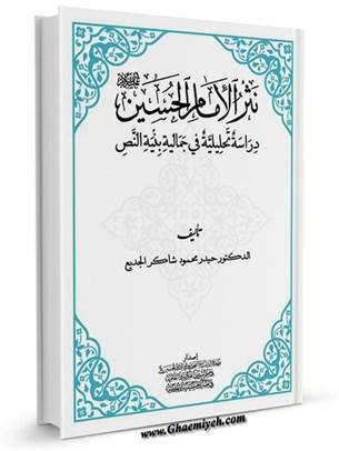 نثر الامام الحسين عليه السلام