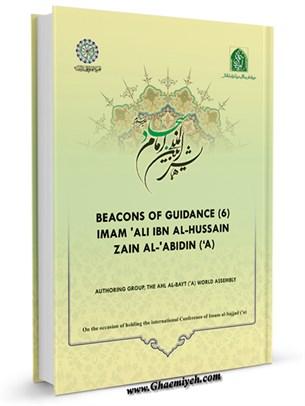 BEACONS OF GUIDANCE (6) IMAM ALI IBN AL- HUSSAIN ZAIN AL-ABIDIN ('A)