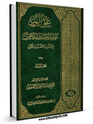 عوالم العلوم (الجزء 57) في فضل الدّعاء وآدابه وشرائطه