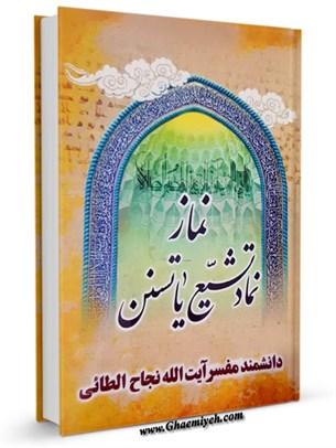 نماز نماد تشیع یا تسنن ؟