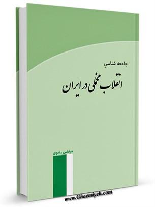انقلاب مخملی در ایران