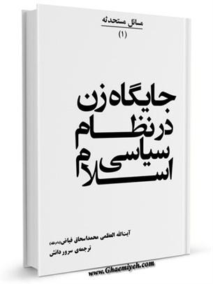 جایگاه زن در نظام سیاسی اسلام
