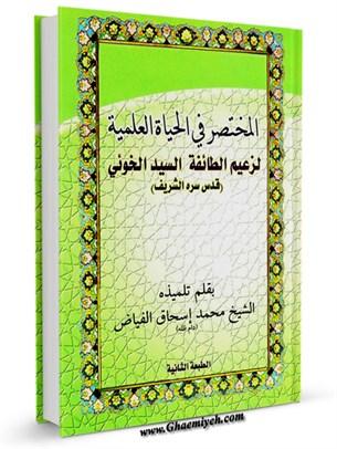 نبذه مختصرة من حياة الشيخ الفياض