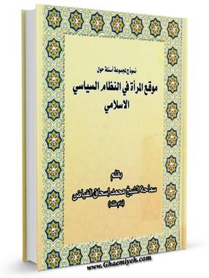 نموذج لمجموعة اسئلة حول موقع المراة في النظام السياسي الاسلامي
