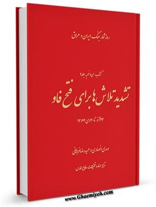 روز شمار جنگ ایران و عراق : تشدید تلاش ها برای فتح فاو 24 آذر تا 30 دی 1364 جلد 39-2