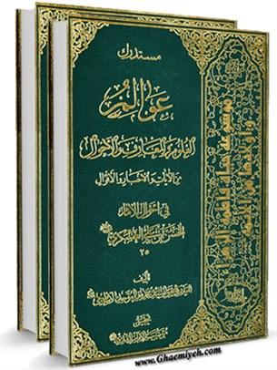 عوالم العلوم والمعارف والاحوال (الجزء 25) في احوال الامام الحسن بن علي العسكري عليه السلاام