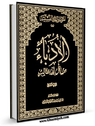 الادباء من آل ابي طالب عليه السلام جلد 2