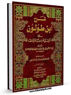 شرح ابن طولون علي الفية ابن مالك جلد 2