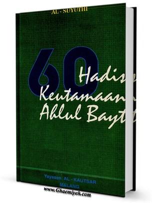 60 HADIS KEUTAMAAN AHLUL-BAYT