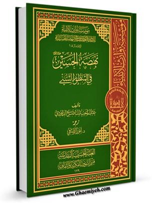 نهضة الحسين عليه السلام في المنظور السني