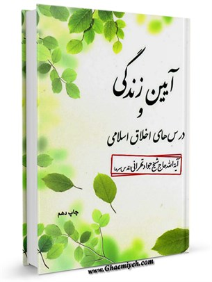 آیین زندگی و درسهای اخلاق اسلامی