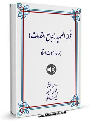 فوائد الصمديه (جامع المقدمات) همراه با صوت استاد مدرس افغاني