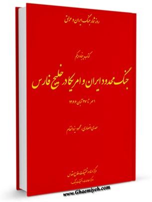 روز شمار جنگ ایران و عراق : جنگ محدود ایران و آمریکا در خلیج فارس 1 مهر تا 27 آبان 1366 جلد 51