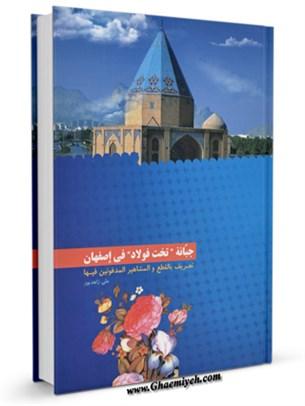 جبانه تخت فولاد في اصفهان تعريف بالقطع و المشاهير المدفونين فيها