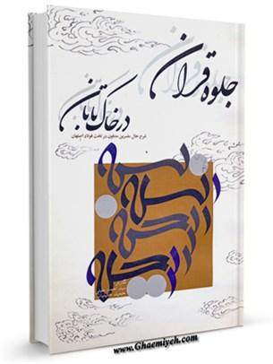 جلوه قرآن در خاک تابان