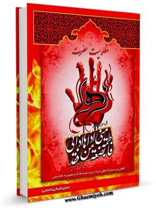 مظلومیت حضرت زهرا علیهاالسلام : غصب فدک و هجوم به خانه ی وحی در اسناد معتبر اهل سنت و پاسخ به چند شبهه ی فاطمی