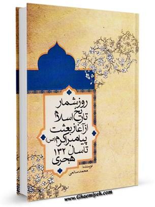 روزشمار تاریخ اسلام از آغاز بعثت پیامبر اکرم (ص) تا سال 132 هجری