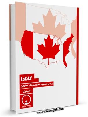 کانادا: بررسی وضعیت معلولیت ها و معلولان