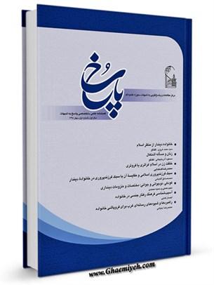 فصلنامه علمی تخصصی پاسخ به شبهات - سال اول - شماره اول بهار 1395
