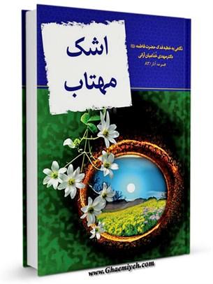 اشک مهتاب: شرح خطبه حضرت زهرا سلام الله علیها در مسجد