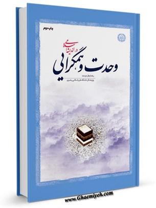 وحدت و همگرایی در اندیشه اسلامی