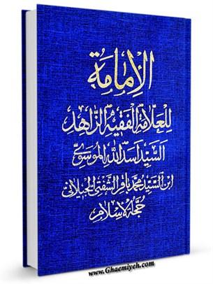 الامامه (حجه الاسلام شفتي)