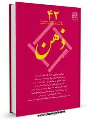 فصلنامه تخصصی معرفت شناسی و حوزه های مرتبط : شماره 42 - سال یازدهم - تابستان 1389