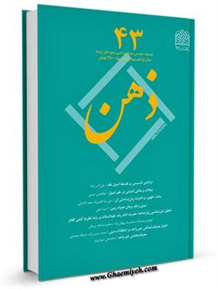 فصلنامه تخصصی معرفت شناسی و حوزه های مرتبط : شماره 43 - سال یازدهم - پاییز 1389