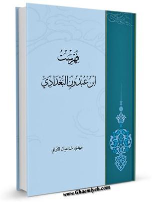 فهارس الشيعه: فهرست ابن عبدون البغدادي