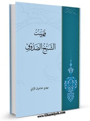 فهارس الشيعه: فهرست الشيخ الصدوق