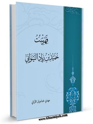 فهارس الشيعه: فهرست حميد بن زياد النينوايي